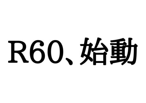 はじめまして、R60です