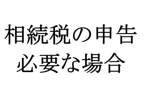 相続税が0円でも申告は必要?申告が必要な場合を解説!