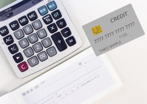 相続税をクレジットカードで納付する場合の注意点
