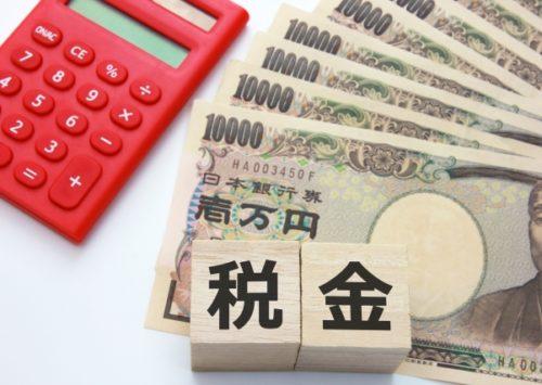 贈与税の暦年課税制度を使って相続税を節税しよう!